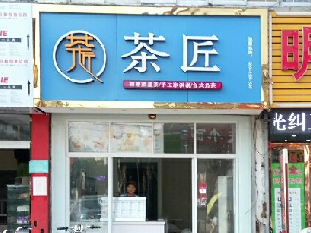 茶匠(曲阜店)