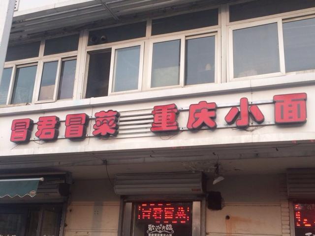 冒君冒菜重庆小面(同安道店)