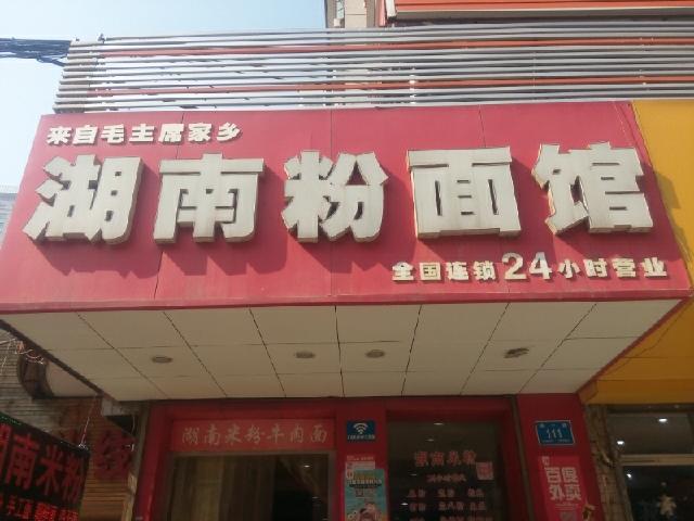 湖南粉面馆(经四万达店)