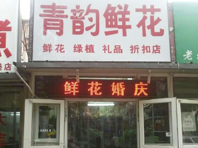 青韵鲜花(朝阳路店)