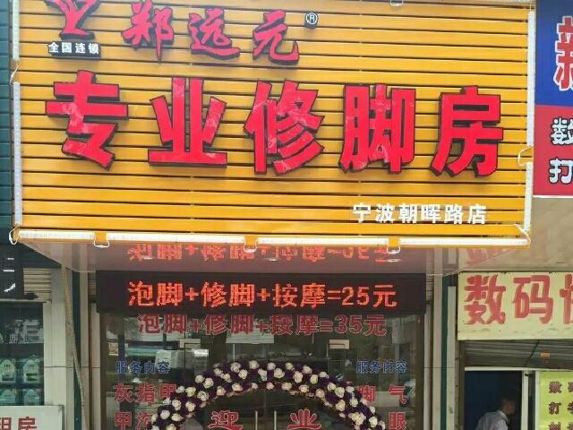 郑远元专业修脚房(朝晖路店)