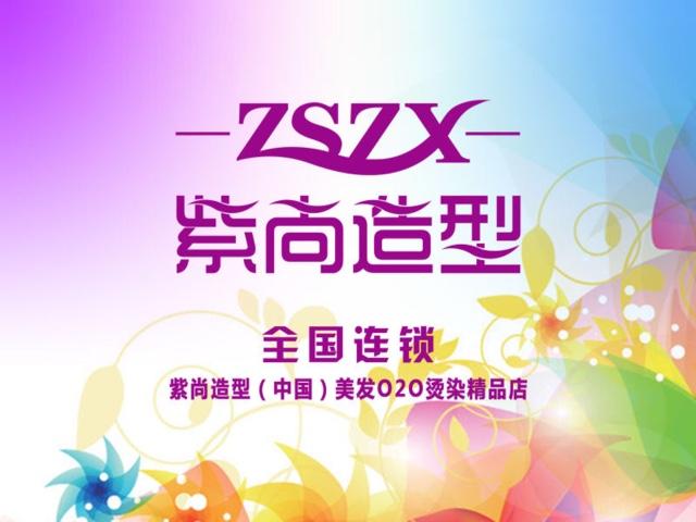 紫尚造型(学生街店)