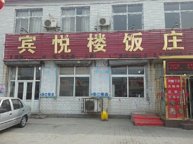 宾悦楼饭庄(北辰区刘安庄北仓延长线店)