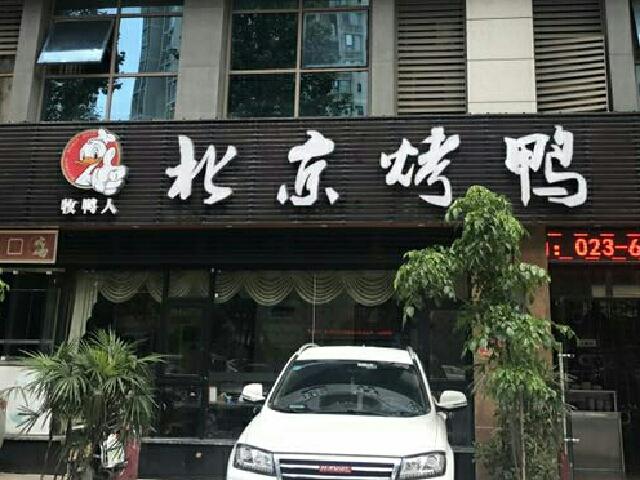 牧鸭人北京烤鸭&鸭棚子老鸭汤