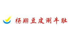 杨翔豆皮涮牛肚(阎良千禧店)
