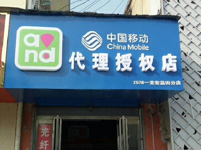移动联通电信营业厅(八里庙店)