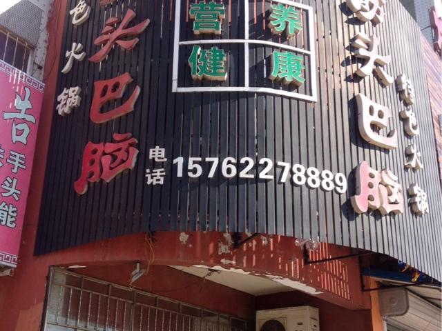 筋头巴脑特色火锅(上马店)