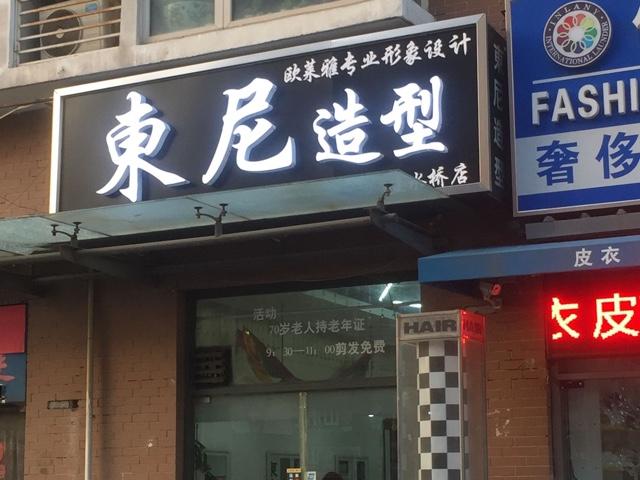 东尼造型(中东路店)