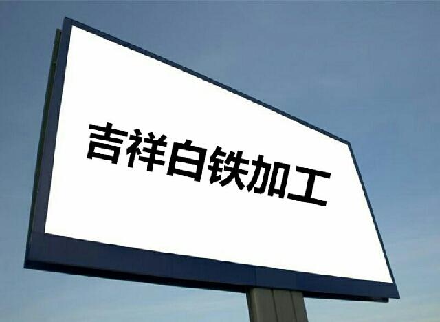 吉祥白铁加工(新南马路店)