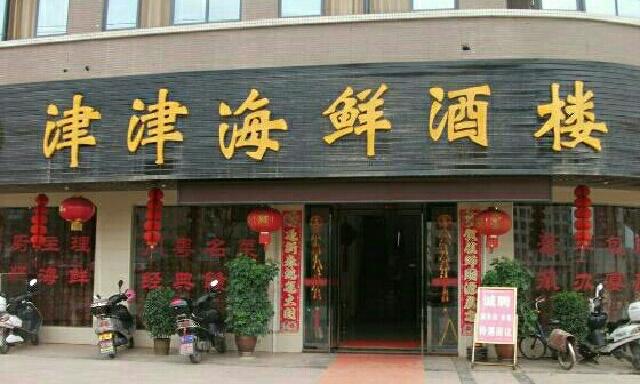 津津海鲜酒楼(大道店)