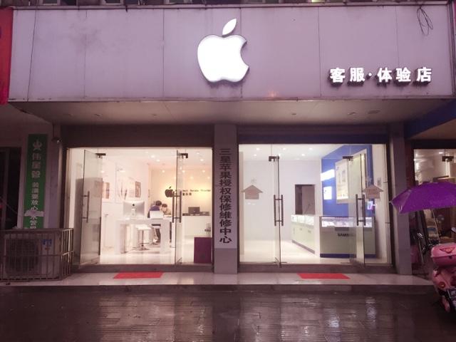 苹果手机专卖店(联通营业厅店)
