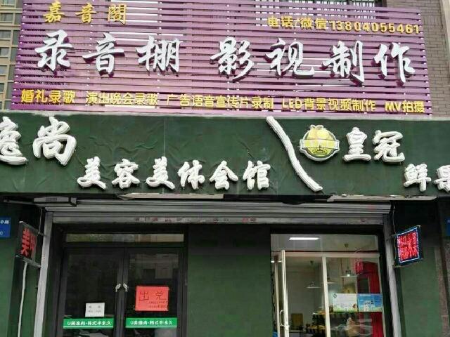 嘉音阁录音棚影视制作(铁西店)