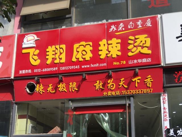 飞翔麻辣烫(山水华亭店)