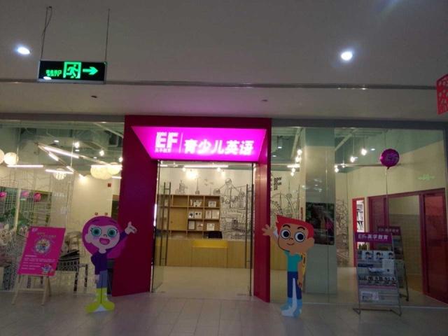 英孚教育青少儿英语(七星西路店)