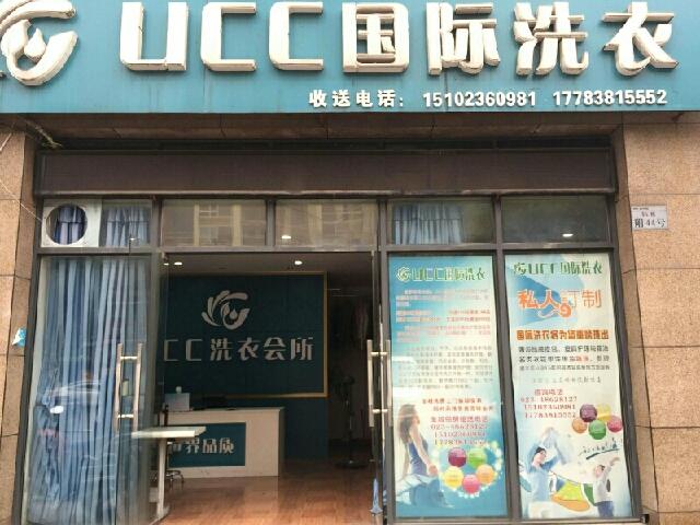 UCC国际洗衣(九龙大道千山美林干洗店)