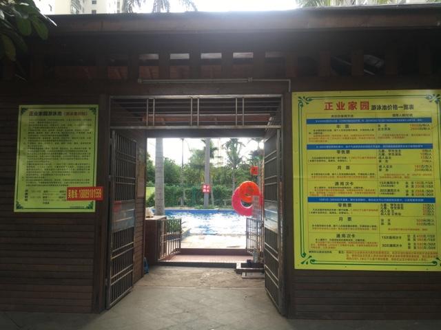 正业家园游泳池
