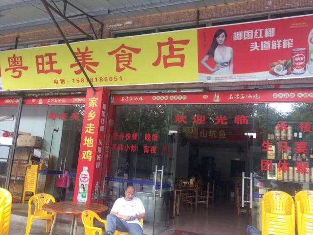 粤旺美食店