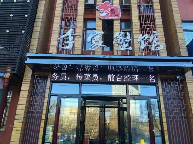李记李家蟹馆(南岗区清滨路分店)