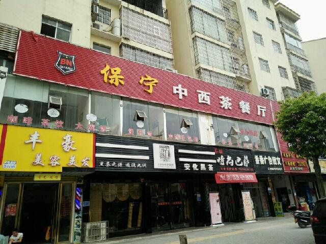 保宁中西茶餐厅(河东店)