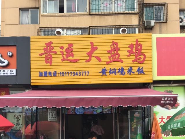 晋运大盘鸡黄焖鸡米饭