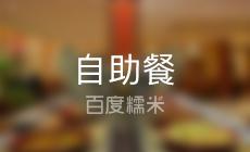 汉釜宫(名城中心店)