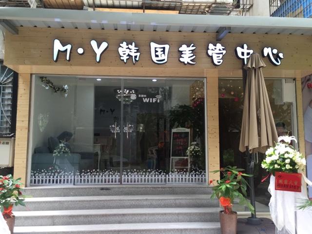M.Y韩国美管中心(松柏店)