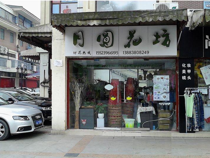 梅晓口腔门诊部(北太平桥店)