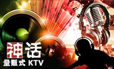 神话KTV(鹤鸣路店)