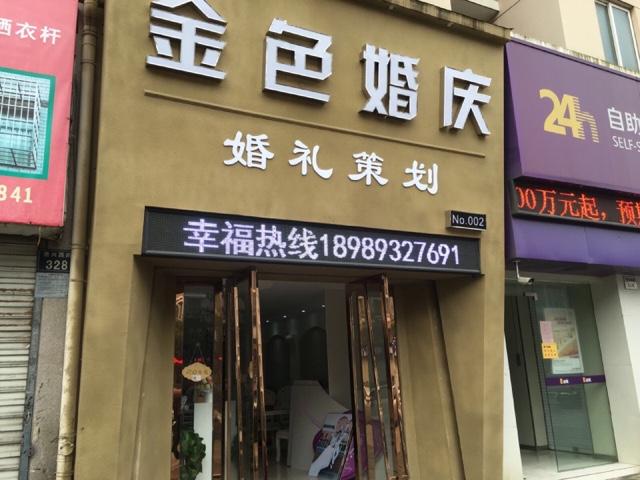 金色婚庆(骆驼店)
