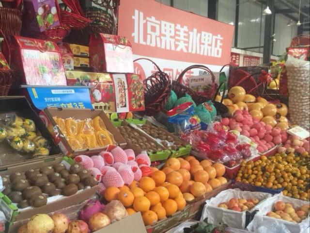 北京果美水果店