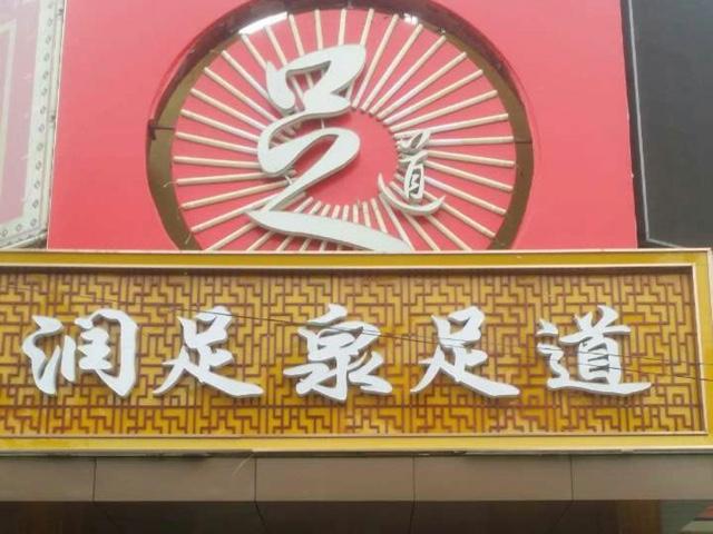 润足泉(清河店)