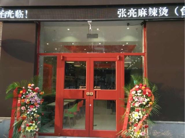 张亮麻辣烫(北京台湾街店)