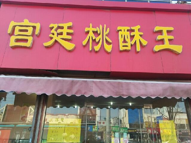 宫廷桃酥王(济微路店)