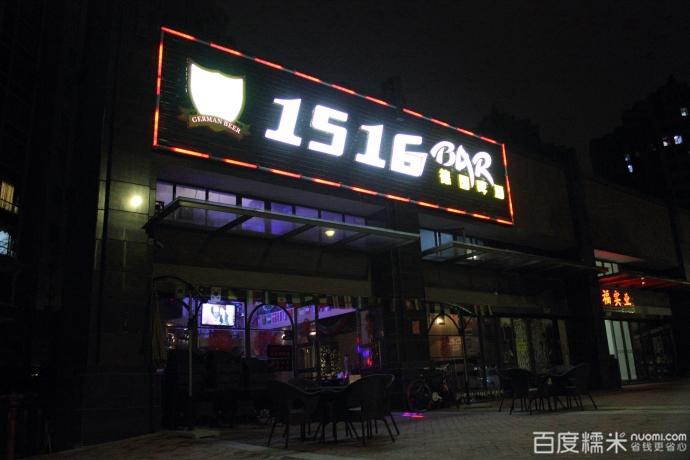 1516bar位置东莞市南城区东骏路38号世纪城玫瑰公馆4栋商铺101.图片