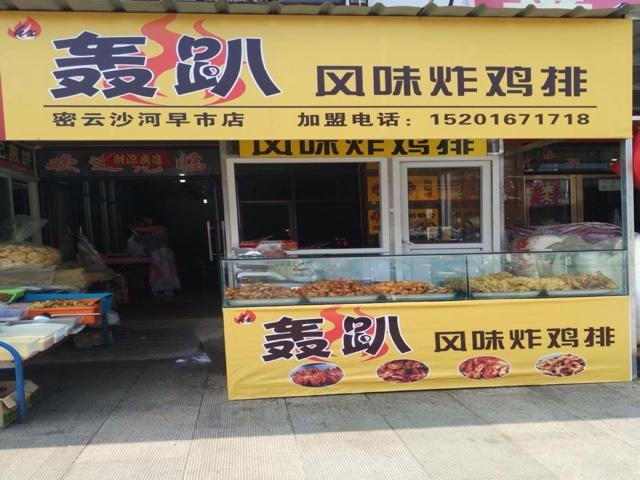 轰趴风味炸鸡排(沙河早市店)