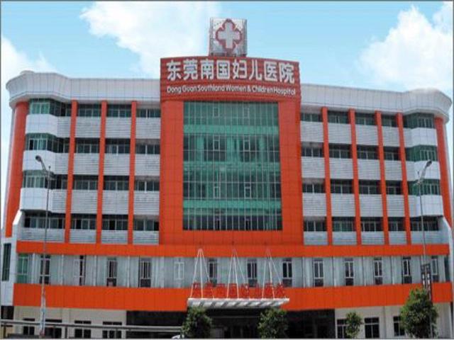 东莞南国妇儿医院