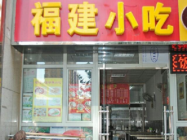 福建小吃店