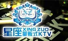 星座KTV