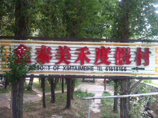 鑫泰美禾度假村