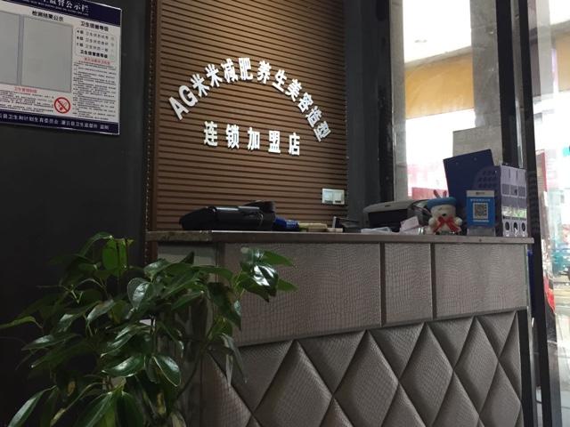 AG米米美发美容工作室(AG米米美容美发连锁加盟店)