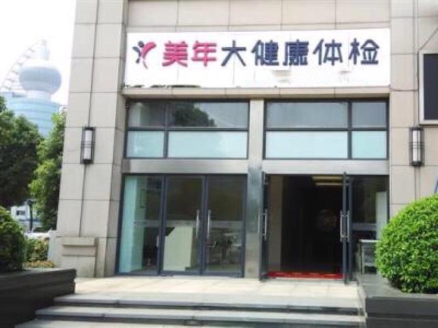 美年大健康上海总部