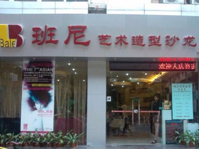 班尼艺术造型沙龙(尚雅店)