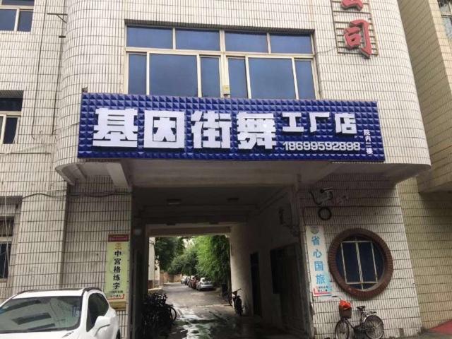 基因街舞工厂俱乐部(天富玉城店)
