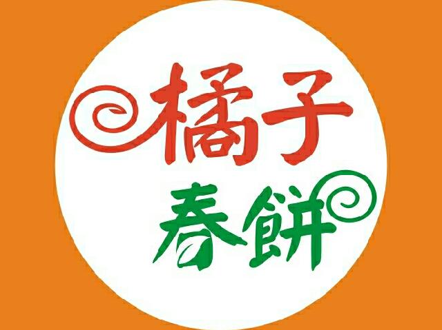 橘子春饼屋