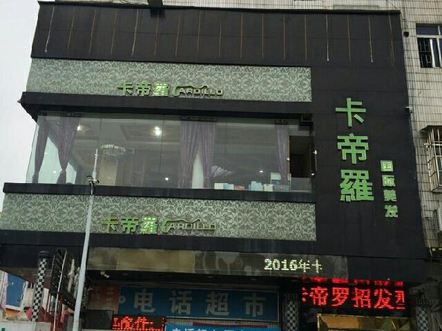 卡帝罗国际美容美发店