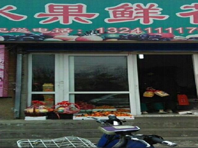 凤城坊鲜花(苏州街店)