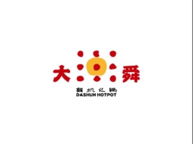 大舜火锅(临波路店)