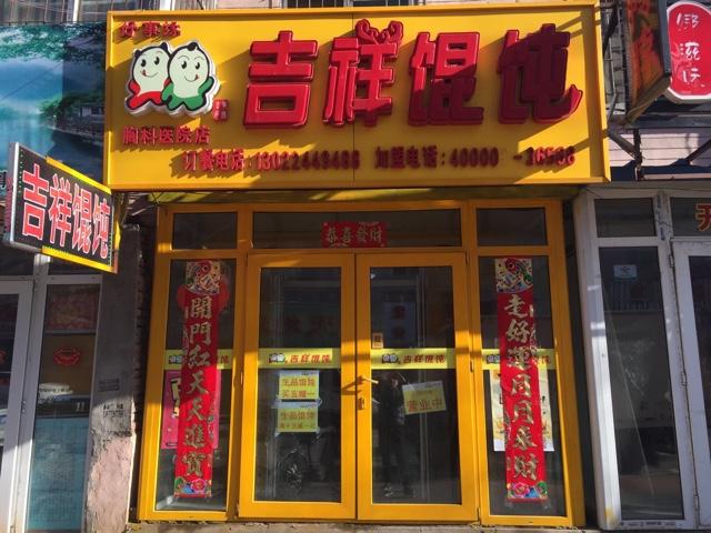栢湘坊黄焖鸡米饭