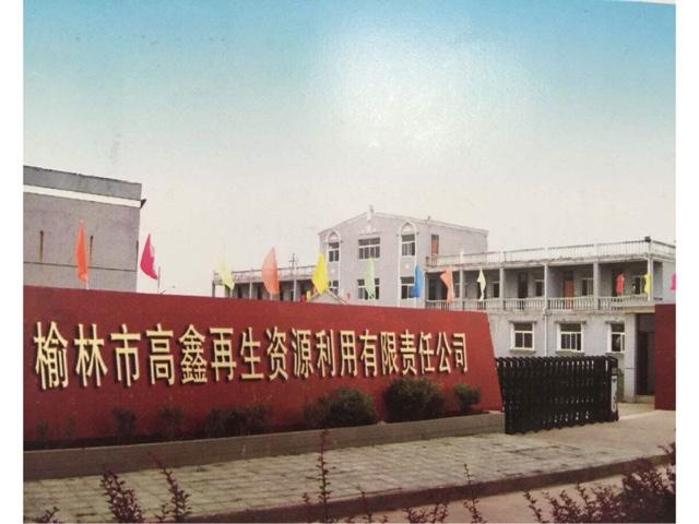 高鑫再生资源利用有限责任公司
