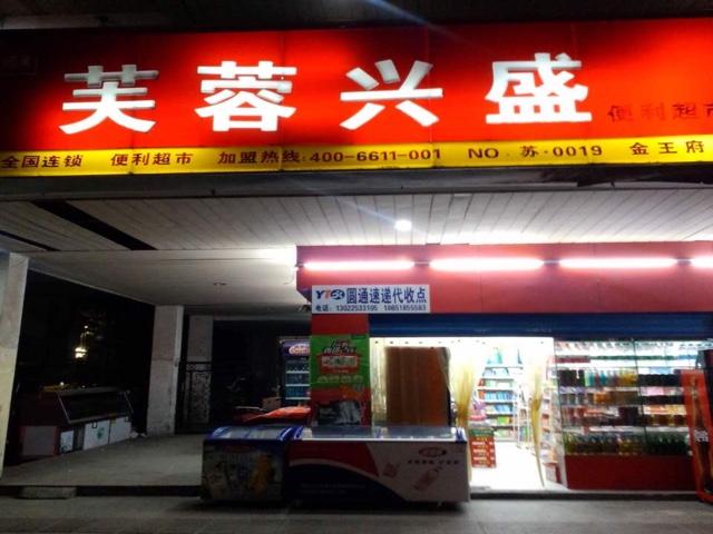 芙蓉兴盛超市(秣陵街店)